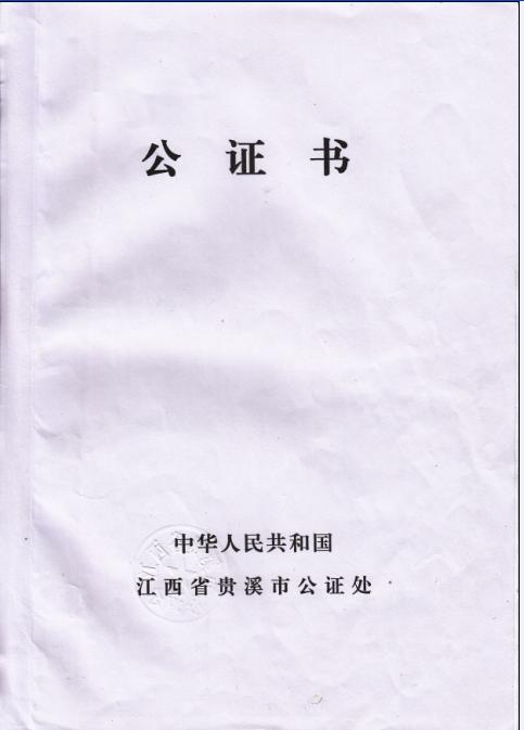 美术书封面 a4_公证书封面这三个字是什么字体呀?_百度知道