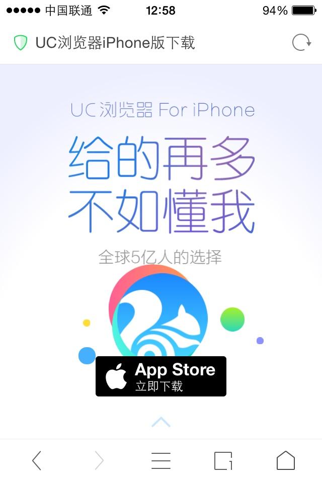 苹果UC浏览器越狱版官网如何下载_百度知道