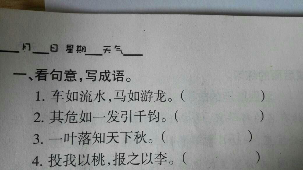 桃什么什么水成语_成语故事简笔画