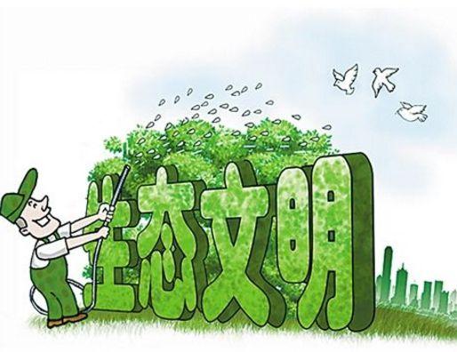 我国生态文明建设对策