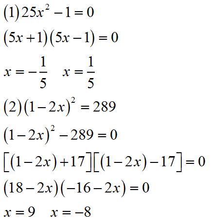 数学平方根
