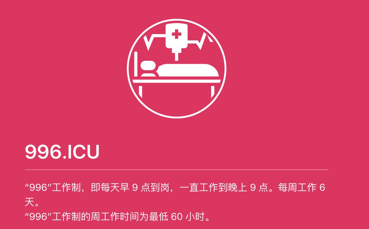 网红IT:对于996.ICU你怎么看?