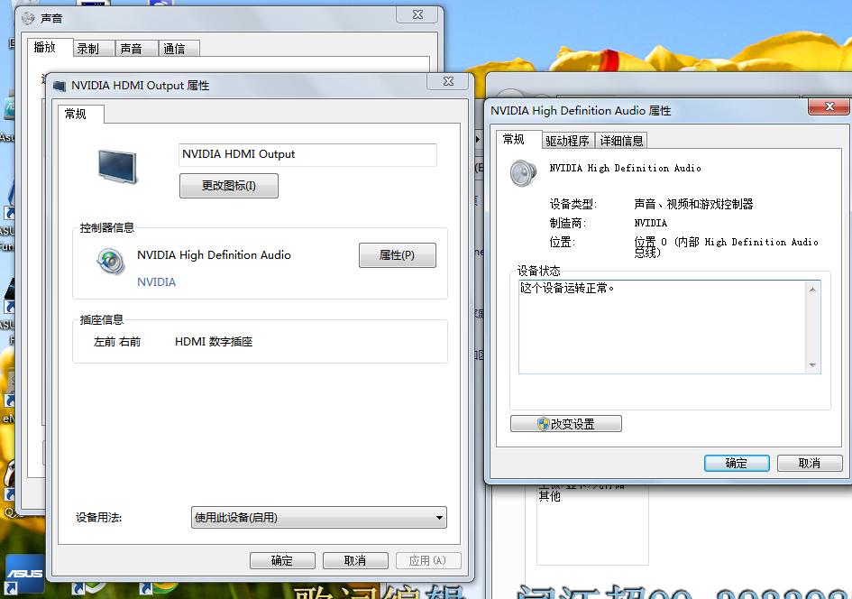 华硕Win7系统NVIDIA high Definition Audio 未插入怎么解决啊_