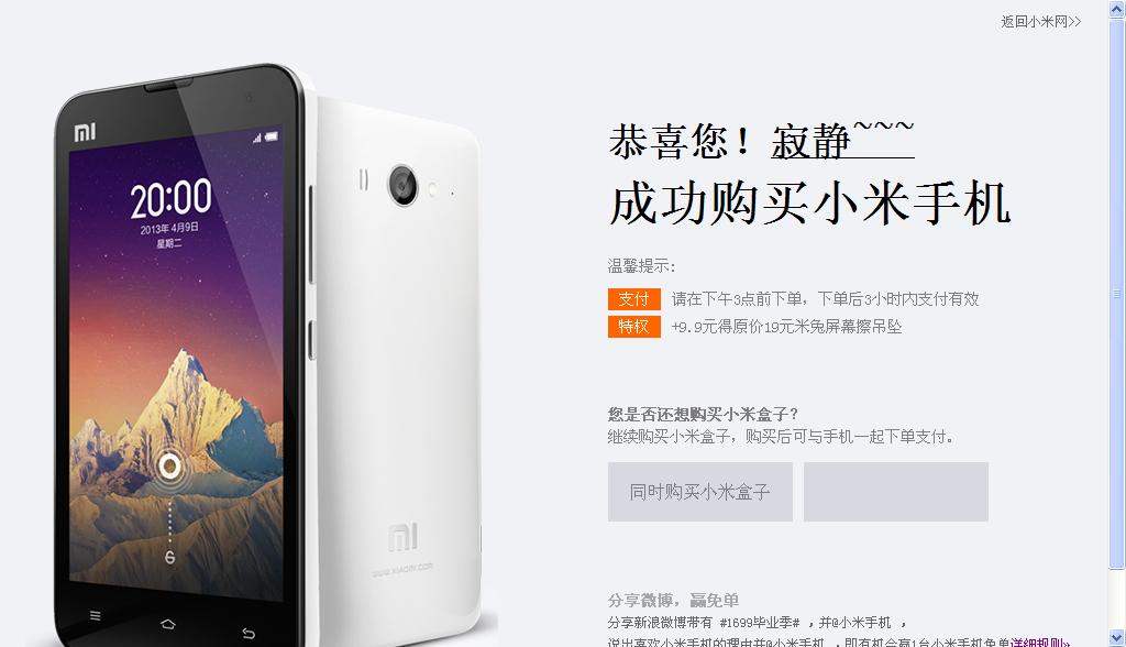 小米手机抢购成功后_你好,我抢购的红米,页面提示你已成功购买小米手机,可为 ...