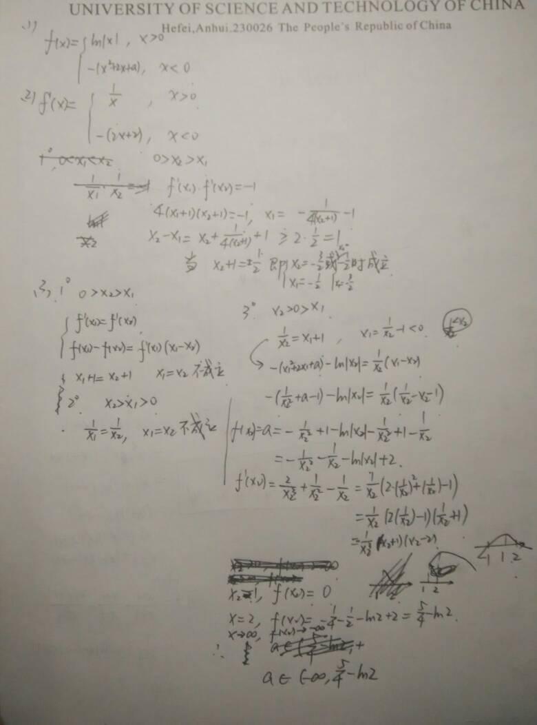 导数的混合计算公式