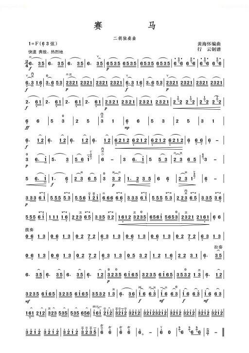 查二胡獨奏曲歌譜:賽馬圖片