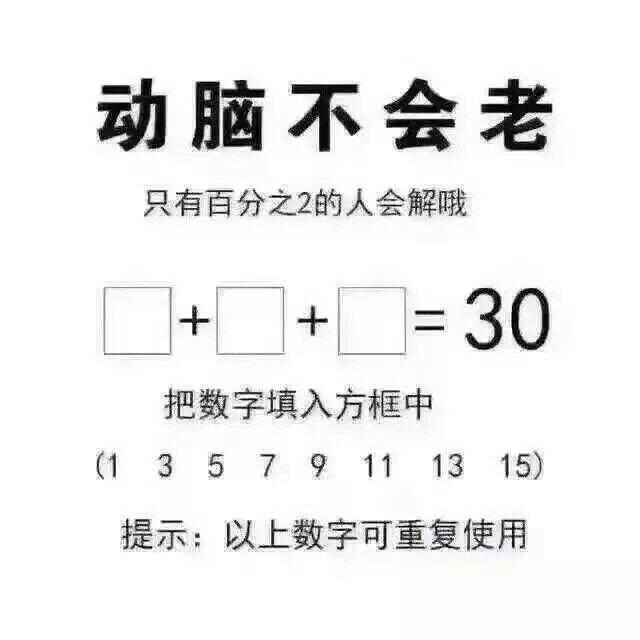 18岁智商115_数学智商题