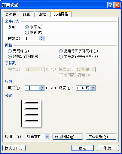 word22行28字