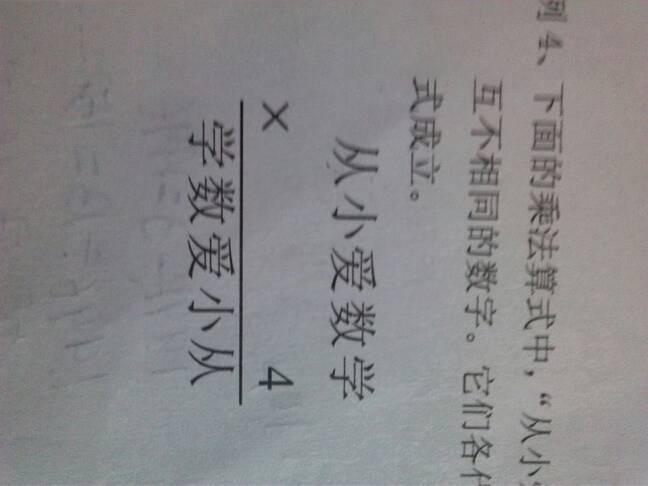 数字表示汉字_不同的汉字,代表不同的数字_百度知道