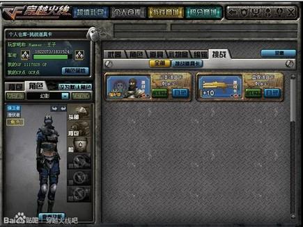 cf幻影道具卡怎么用_cf自从出了战场模式仓库道具里没挑战的图标,幻影道具卡在那里?