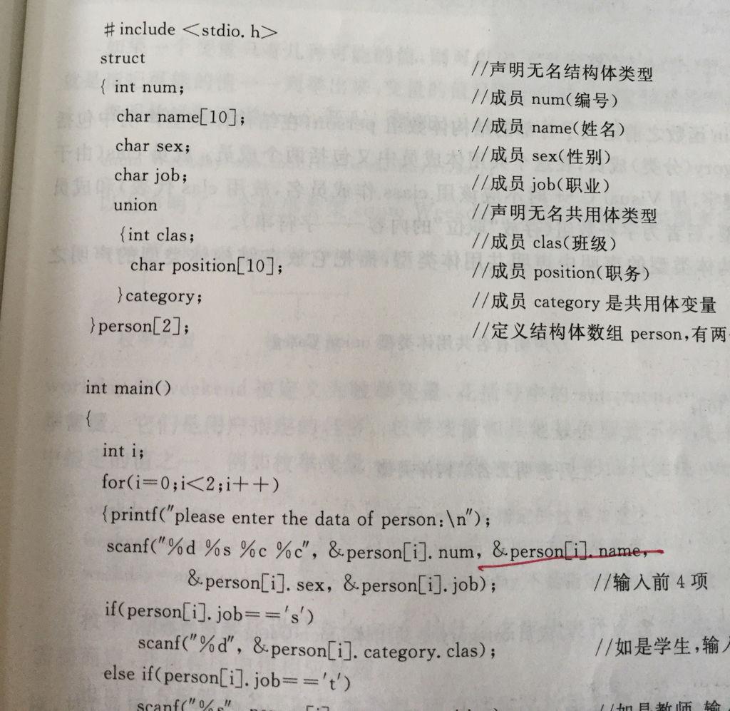 计算机二级�y.i_计算机二级题,这里划线person【i】.