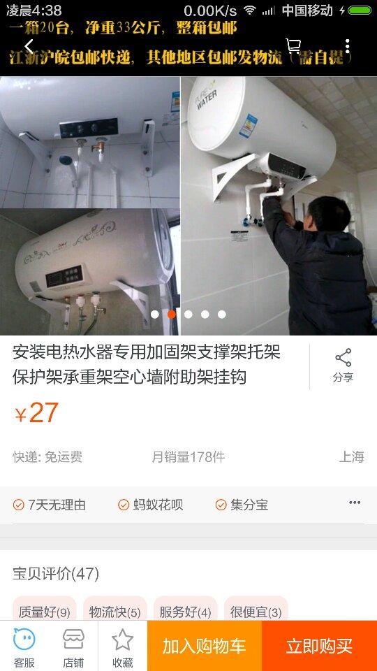 电热水器会不会爆炸_朋友给了一个电热水器。我要是只用这样的支架不用热水器后面