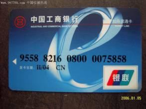 工行牡丹信用卡_工商银行卡号,工商银行卡号多少位,工商银行卡号开头_百度知道