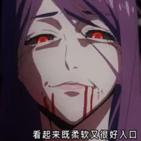东京热网址_谁有东京食尸鬼的这种表情,给发个表情包啊?_百度知道