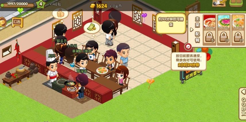 qq餐厅服务员和厨师_QQ餐厅,我4级这样摆算快的吗? 雇佣了一个厨师和服务员.....另求 ...