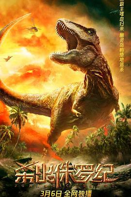 杀出侏罗纪