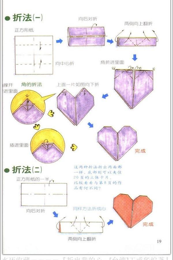 爱心折纸步骤_爱心怎么折,17种爱心折纸方法图解大全_百度知道