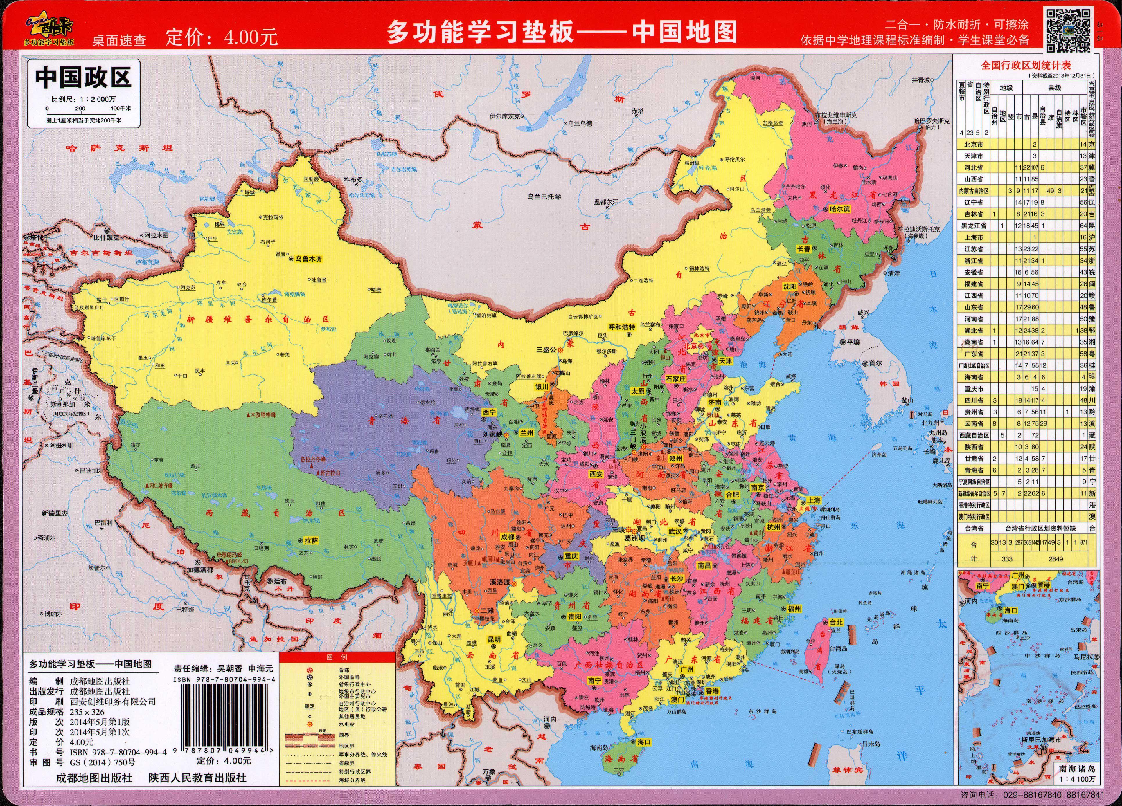 中国地图全图_求一张类似的中国地图,要全。重要的事说三遍 地图能清晰看到 ...