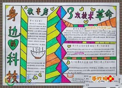 手抄報版面設計圖大全【圖片】 不需要簡單的,顏色鮮艷一點,艷麗一點