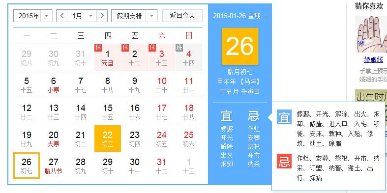 2012年7月20日黄历_每日通胜黄历搬家2015年1月25日_百度知道