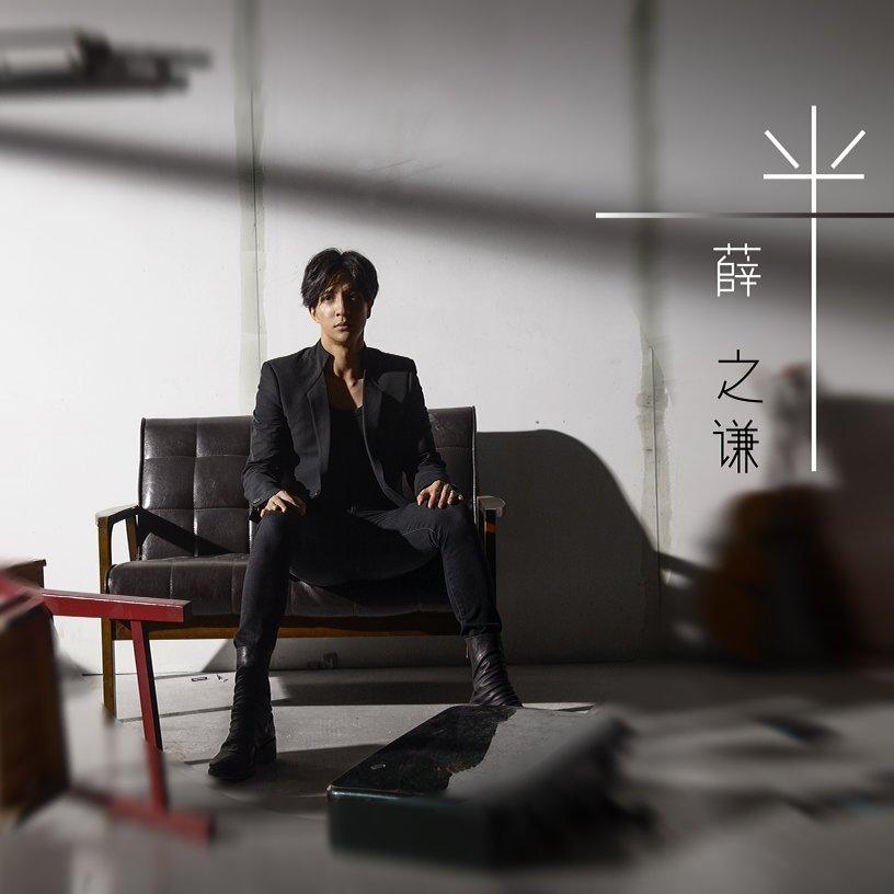 薛之谦绅士专辑封面图片_请帮我找找薛之谦所有专辑的封面_百度知道