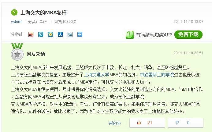 上海交大mba_上海交大mba好吗,怎么样?_百度知道