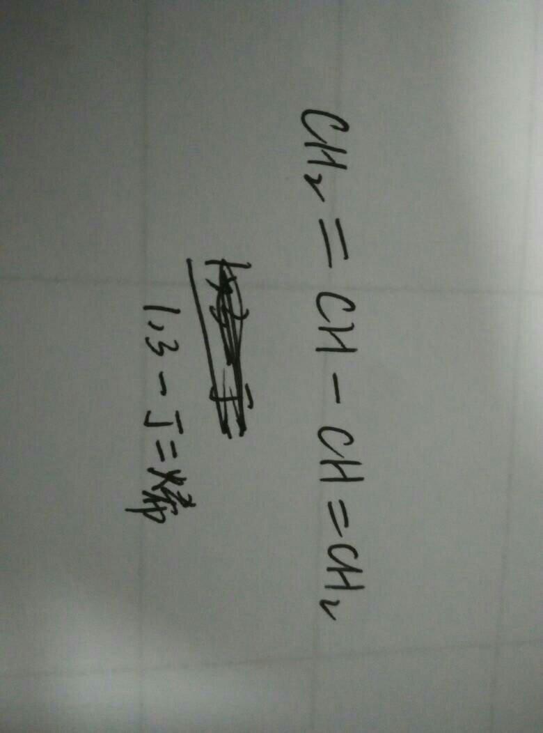 最简单的二烯烃