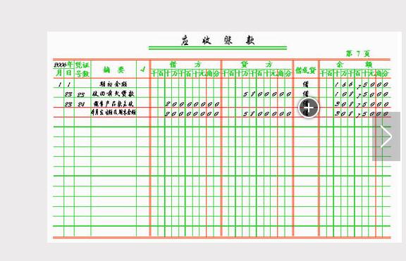 简述总账与明细账平行登记的原理_明细账和总账的登记图