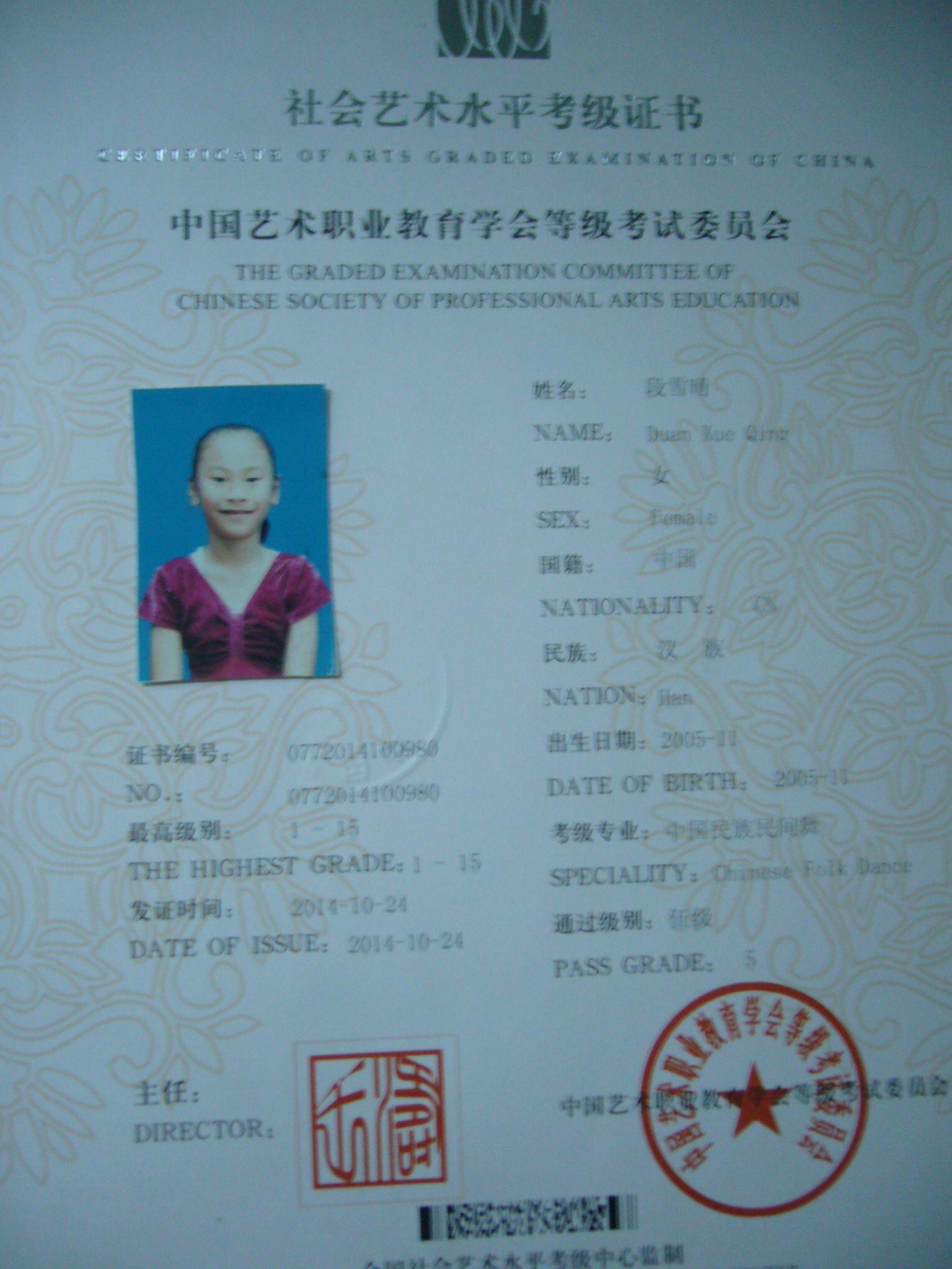 民族民间舞考级中?_什么样中国民族民间舞蹈考级证书是认可的