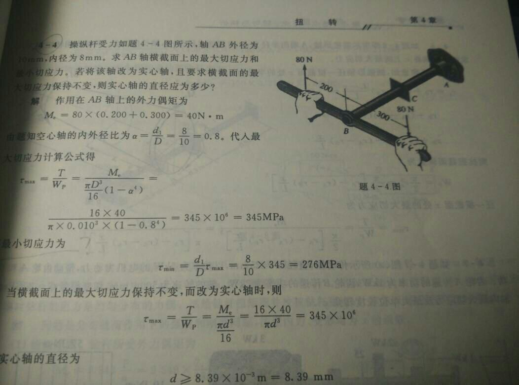 材料力学应力公式_材料力学问题 最小切应力为什么这么算 求教_百度知道