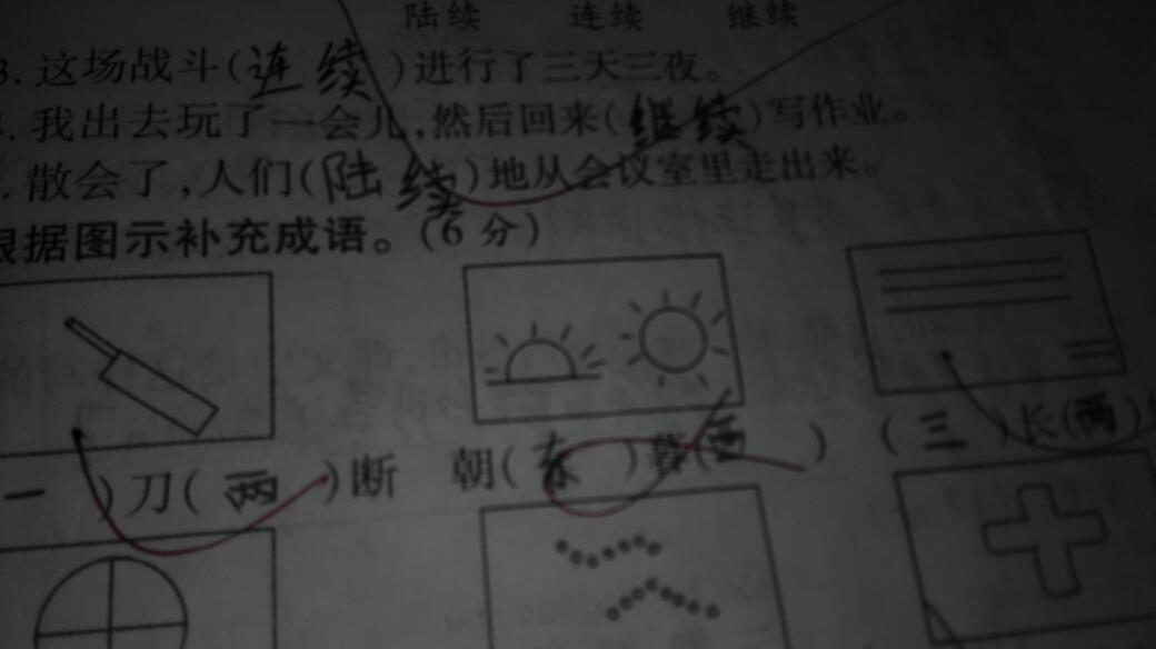 什么朝翔成语_成语故事简笔画