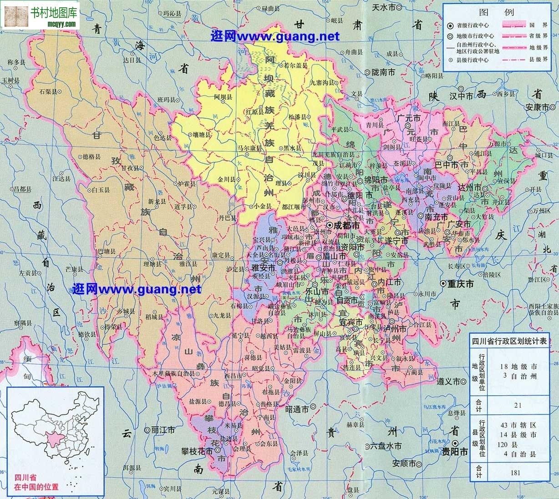 四川行政地图全图高清