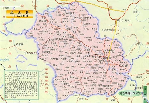 我想要云南文山地图.