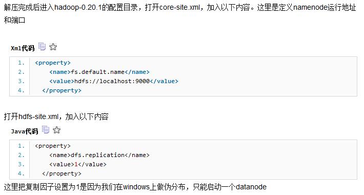 windows安装hadoop过程中要修改core-site xml、hdfs-site xml 和