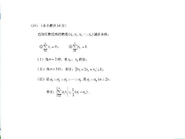 数学那个带有∑这个符号的求和公式是什么含义