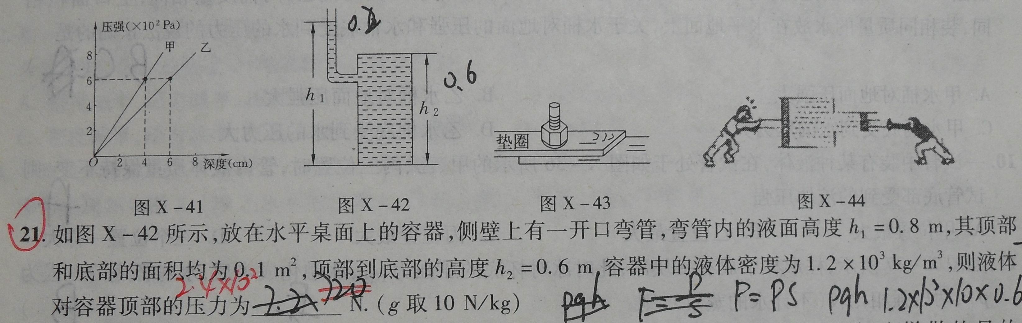 初三物理压强 10