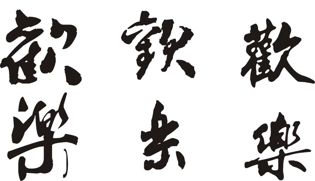 边字的繁体草书_书法欢乐的繁体草书字怎么写_百度知道