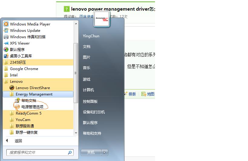 lenovo power management driver怎么找啊?_百度知道