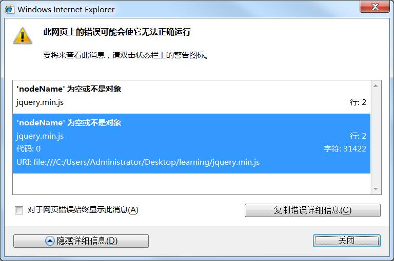使用easyui中的layout时发生错误,提示为nodeName为空或不是对象
