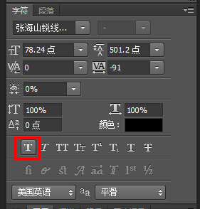photoshop字體怎么加粗圖片