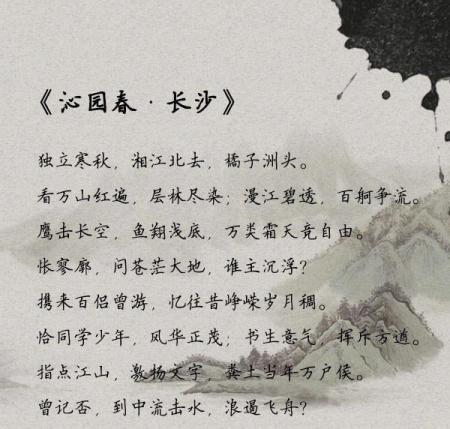 毛主席诗词指点江山 毛主席的诗词指点江山激扬文字