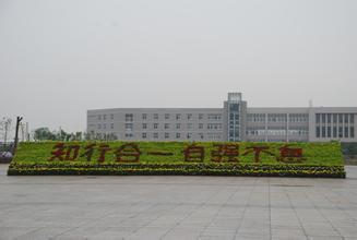 河南省机电职业学院_河南机电职业学院,是由河南省政府批准建立,教育部备案,隶属于河南省