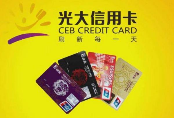 【光大银行信用卡进度查询】光大银行信用卡申请进度查询
