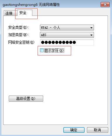 忘记电脑wifi密码怎么办