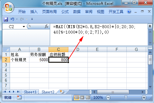劳务报酬所得公式_劳务报酬个人所得税计算方法,如何在EXCEL设置公式_百度知道