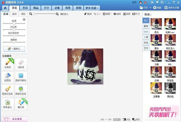 美图秀秀笔刷怎么用_使用美图秀秀怎样使这张图片重叠?详细的告诉我._百度知道