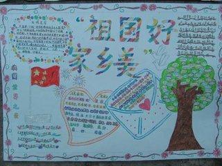 爰家乡爱祖国_关于爱祖国、爱家乡、爱校园的画有哪些?_百度知道