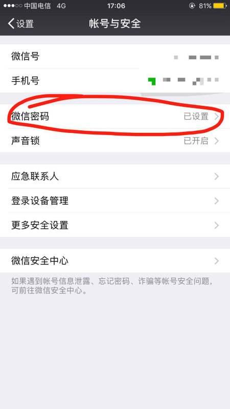 苹果5s微信怎么设置密码锁?
