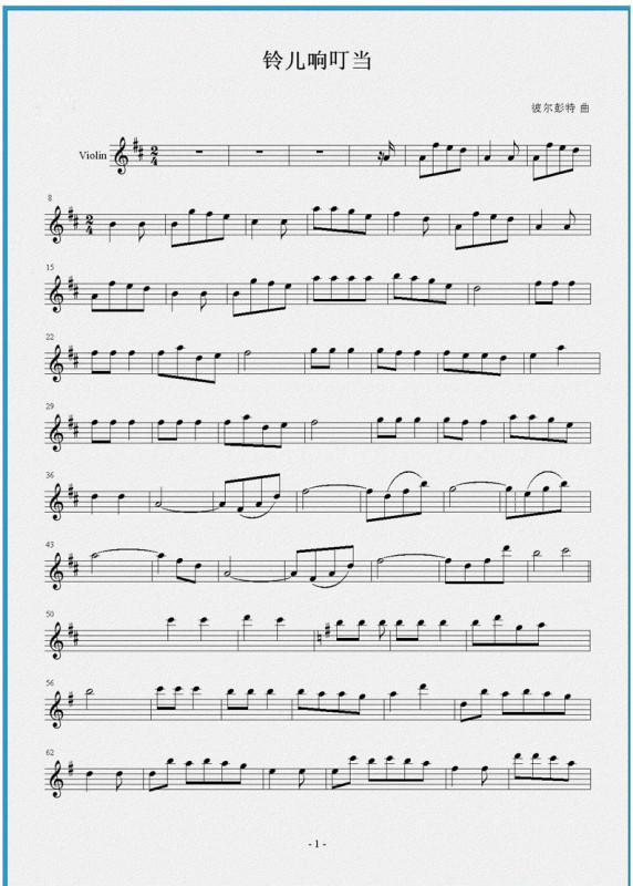 铃儿响叮当小提琴五线谱图片