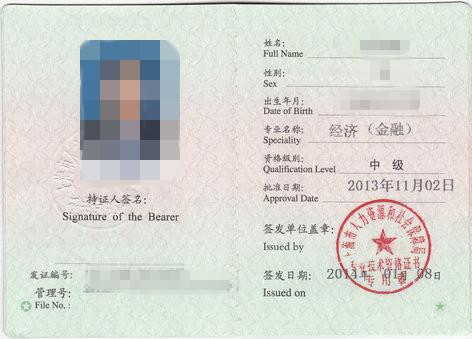 2019年中级经济师报考_2019年中级经济师报名条件